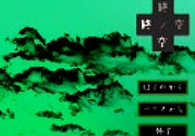 終ノ空 [行人視点]
