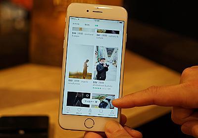 「同じ観光名所に行き同じ写真を撮る人々、それでいいのか」──民泊のAirbnb、日本で観光体験仲介サービス地域を拡大 - ITmedia NEWS
