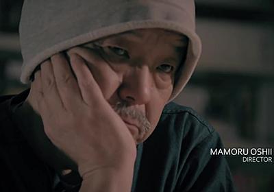 「つくづく思った、映画は勝てない」――押井守、『DEATH STRANDING』を語る