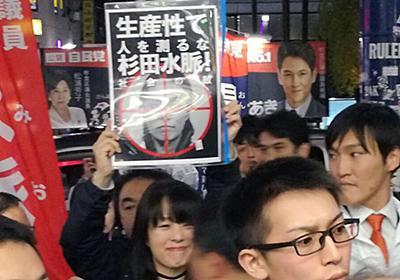 【2019/4/16】松浦たけあき候補「杉田水脈議員を呼んだことを後悔しています」「皆さんに謝罪します」 #会いに行ける杉田水脈 - Togetter