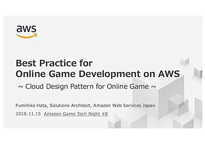 Best Practice for Online Game Development on AWS