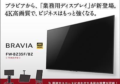 NHK含むテレビの映らないブラビア、本日発売 – すまほん!!