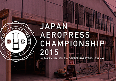 JAPAN AEROPRESS CHAMPIONSHIP 2015 in Osaka | Good Coffee