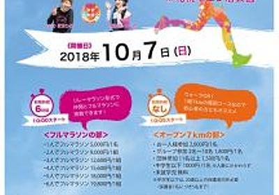 マジ×かるアートフルマラソン25日まで参加者募集延期 - はりきゅうの蔵出しサロントーク-札幌市豊平区中の島の治療院ブログ