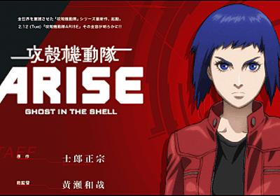 6月22日から映画「攻殻機動隊ARISE GHOST IN THE SHELL」全4部作公開 - GIGAZINE