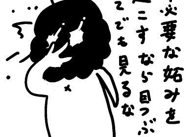 カレー沢薫の創作相談 - 「特定の人に嫉妬してしまう」なら自分が手塚タイプか陰毛タイプか見極めよう/ - pixivision