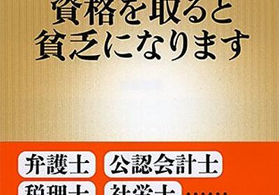 【読書感想】資格を取ると貧乏になります ☆☆☆ - 琥珀色の戯言