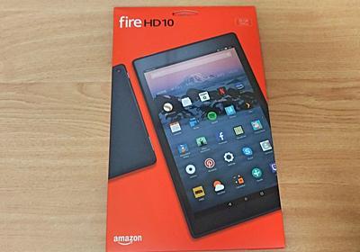 格安10インチタブレット『Fire HD10』をレビュー。家で使うタブレットとして非常に優秀です! - ゆとりごと