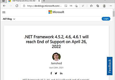 .NET Framework 4.5.2/4.6/4.6.1のサポートが2022年4月26日に終了 - 窓の杜
