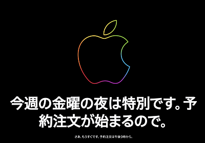 Apple、iPhone13の予約開始を前に公式サイトをクローズ 本日17時から注文受付 - こぼねみ