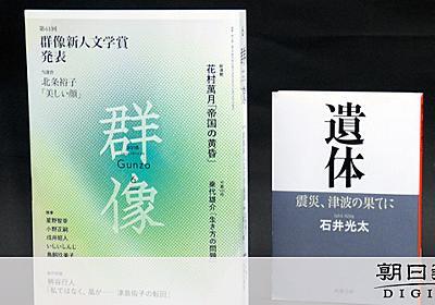 芥川賞選考委員「美しい顔、盗用ではない」 厳しい声も:朝日新聞デジタル