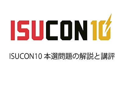 ISUCON10 本選問題の解説と講評 : ISUCON公式Blog