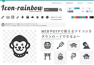 商用可の無料(フリー)のアイコン素材をダウンロードできるサイト『icon rainbow』 | カラフルな商用利用可能なアイコン素材を無料でダウンロード!!