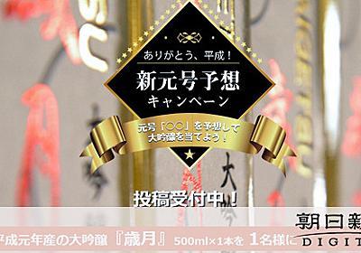 「平成」の次は…予想ブーム、NHKでも 消えたタブー:朝日新聞デジタル