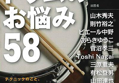 11人のプロがズバリ解決! ドラムのお悩み58|商品一覧|リットーミュージック
