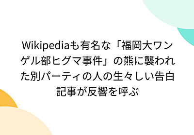 Wikipediaも有名な「福岡大ワンゲル部ヒグマ事件」の熊に襲われた別パーティの人の生々しい告白記事が反響を呼ぶ - Togetter