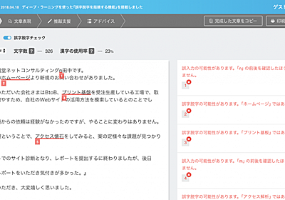 ディープ・ラーニングを使った「誤字脱字を指摘する機能」を搭載しました   文賢 ヘルプサイト