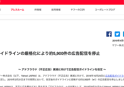 まとめサイト、ゲーム攻略サイトなどへの広告配信を停止。ヤフー「実体不明なメディアを排除」