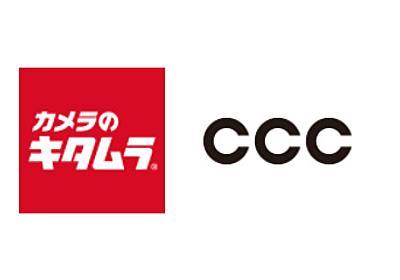 キタムラをCCCが買収、上場廃止へ。写真プリント店舗やネットサービス強化 - AV Watch