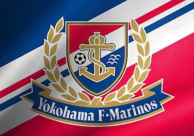 横浜F・マリノスが笛系音による試合妨害行為について調査したことを発表 監督・ベンチ周辺のスタッフともに発生源の目撃なし :