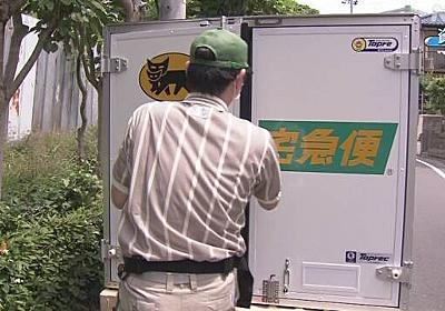 ヤマト運輸 人がいない場所でマスク外すこと認める 熱中症対策 | NHKニュース