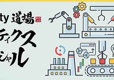 ロボティクス分野のUnity公式オンラインセミナー初開催|ユニティ・テクノロジーズ・ジャパン株式会社のプレスリリース
