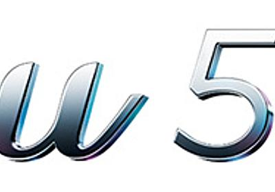 「au 5G」ロゴ刷新 メタリックデザインで「未来感を表現」 - ITmedia NEWS