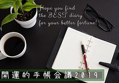 2019年の「開運手帳」に出会う♡手帳選びのラッキーポイント! - メルセンヌ開運技研