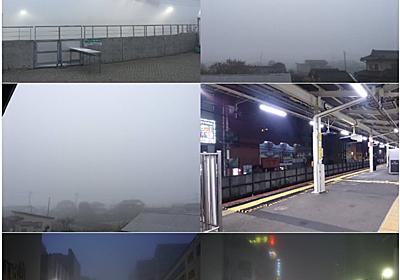 いつの間にか街がサイレントヒルに 関東で濃霧が発生して幻想的な光景が広がる - ねとらぼ