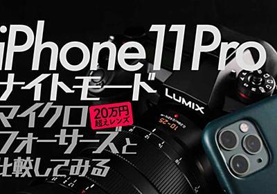 iPhone 11 Proのナイトモードをマイクロフォーサーズ20万円超えレンズと比較してみる - toshiboo's camera