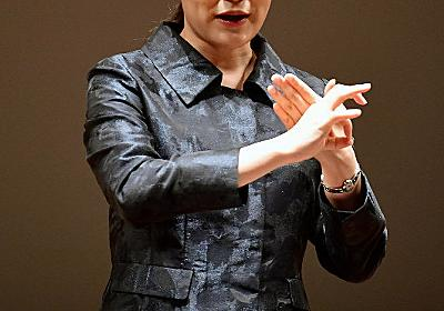 高校生スピーチコンテスト:眞子さま、手話であいさつ - 毎日新聞