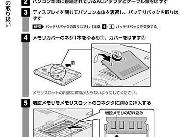 dynabook Satellite T43の取扱説明書・マニュアル PDF ダウンロード [全56ページ 1.10MB]