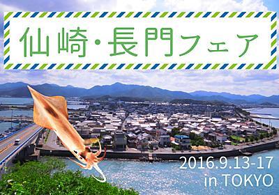 【イベント情報】仙崎・長門フェア in 東京 開催!
