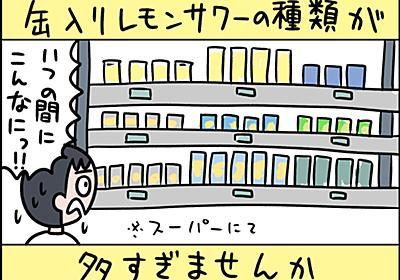 レモンサワー缶の種類が多すぎるけど、みんなどれが好きなの? 4人でぐだぐだ飲み比べる座談会をやってみた - ソレドコ