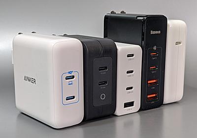 【特集】 100W対応USB PD充電器×4製品の実力を検証!ノートPCへの給電、チェックすべきポイントは?