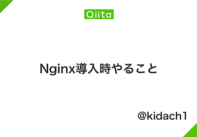 Nginx導入時、サクッと対応しておくと良いかもしれない - Qiita