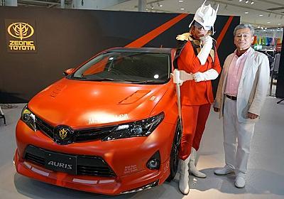 トヨタ、シャア専用オーリスを発売へ…ジオンと新会社設立   レスポンス(Response.jp)