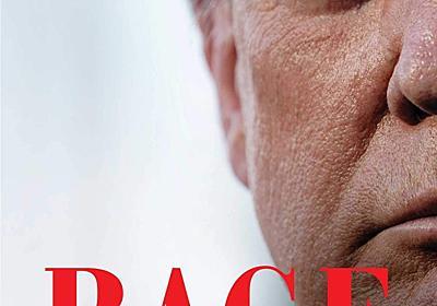 歴代の大統領の本を書いてきたボブ・ウッドワードが、トランプに対してこれまでの大統領に対して決して書かなかったことを書いた Rage – 洋書ファンクラブ