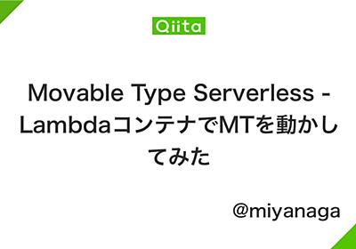 Movable Type Serverless - LambdaコンテナでMTを動かしてみた - Qiita