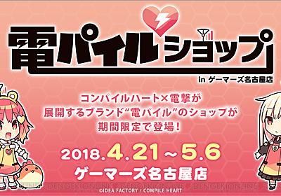 """電撃 - """"電パイルショップ in ゲーマーズ名古屋店""""が4月21日から5月6日まで開催決定!"""