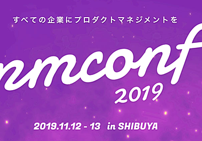 Product Manager Conference 2019スライドまとめ #pmconfjp | TAKAKING22.com