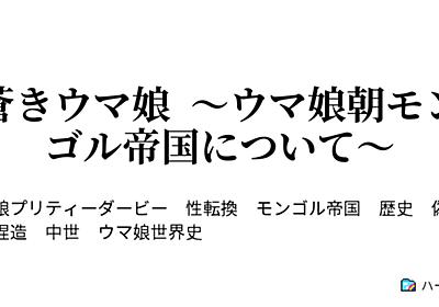蒼きウマ娘 〜ウマ娘朝モンゴル帝国について〜 - ハーメルン
