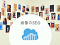 『SEO』画像で検索順位アップを狙う3つの方法『結果が出てます』 - Parallel Road