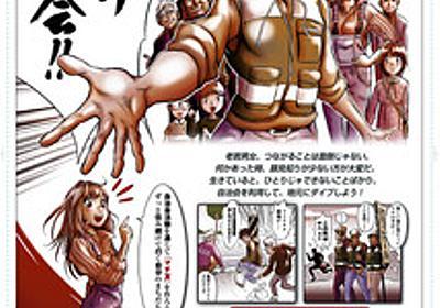 千葉)自治会と消防団に参加を 流山市が漫画ポスター:朝日新聞デジタル