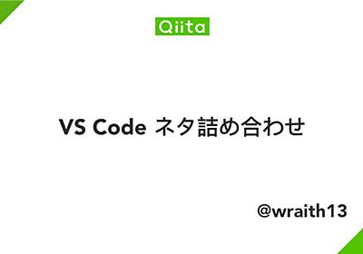 VS Code ネタ詰め合わせ - Qiita