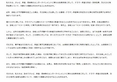 不祥事でドラマやCD自粛、「慎重な対応を」 芸能人の権利保護団体が声明(要約) - ITmedia NEWS