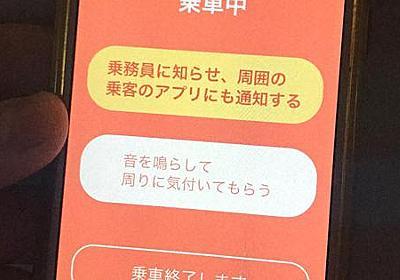 「痴漢の通報がありました」JR東日本が痴漢防止アプリ ボタン押せば車内放送 - 毎日新聞