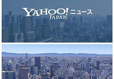 """「これ、梅田だったの!?」 誰もが見覚えのある""""あの画像""""の意外な正体 Yahoo!広報も「把握しておりませんでした」 - ねとらぼ"""