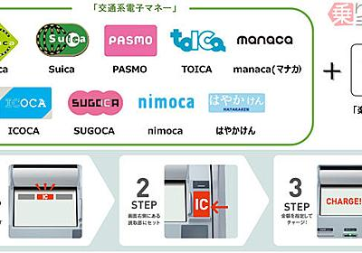 「Suica」「ICOCA」などのチャージ、セブン銀行ATMで可能に 「楽天Edy」も   乗りものニュース
