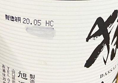 レア日本酒の転売ヤー、製品番号削って出品 「味落ちるからやめて」蔵元が悲痛な叫び - 弁護士ドットコム
